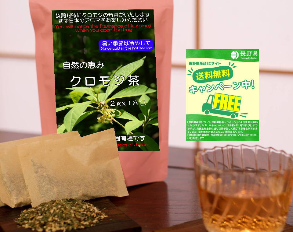 自然の恵みクロモジ茶