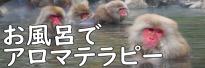 クロモジ茶アロマ入浴